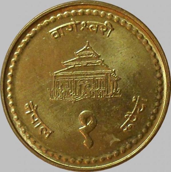 1 рупия 1999 Непал.