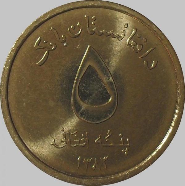 5 афгани 2004 Афганистан.