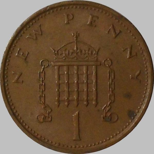 1 пенни 1977 Великобритания.