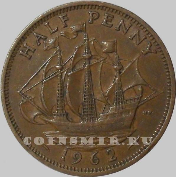 1/2 пенни 1962 Великобритания.