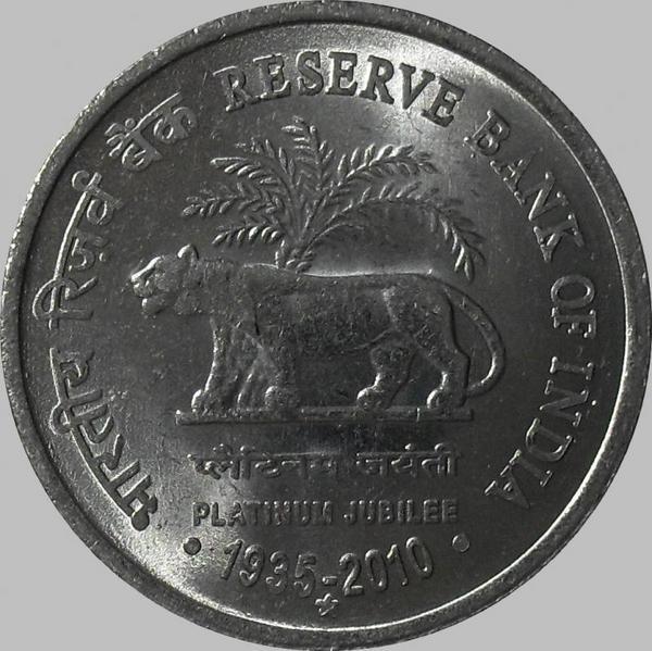 1 рупия 2010 Н Индия. 75 лет банку. Звезда под годом-Хайдарабад.