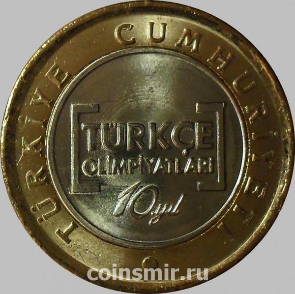 1 лира 2012 Турция. Олимпиада по турецкому языку.