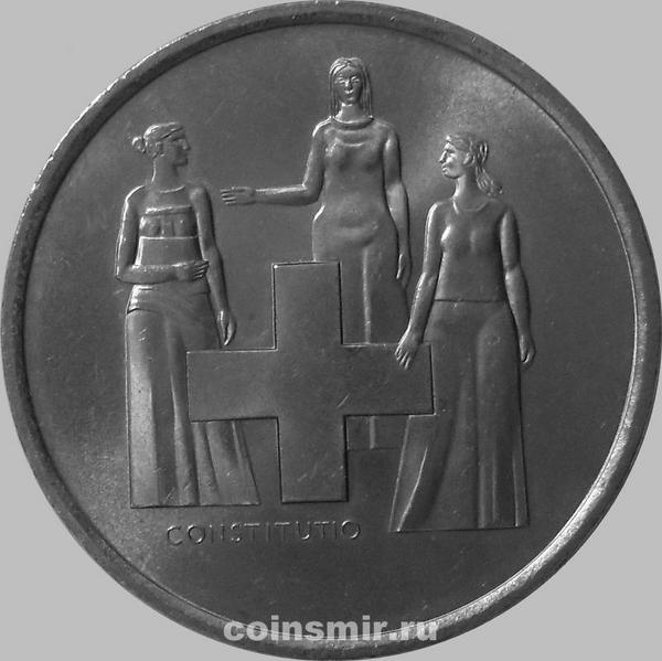 5 франков 1974 Швейцария. Столетие обновленной Конституции.