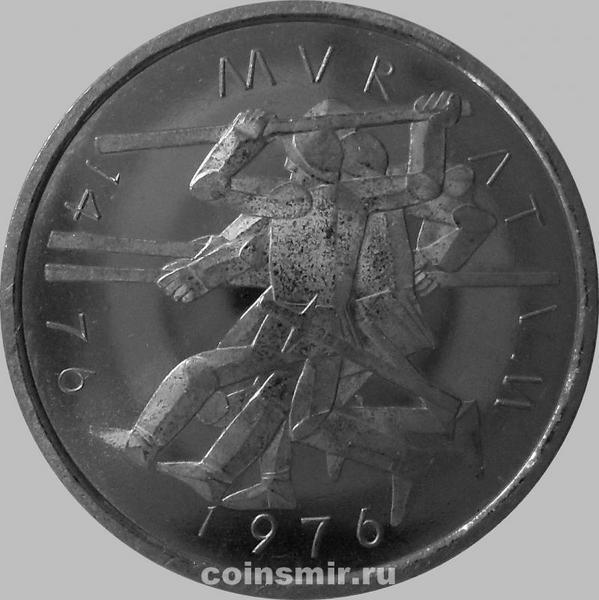 5 франков 1976 Швейцария. 500-летие битвы при Муртене.