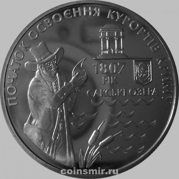 5 гривен 2007 Украина. Начало освоения курортов Крыма. Сакские озера.