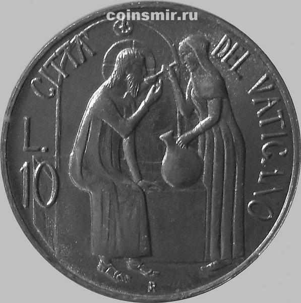 10 лир 1981 Ватикан. Христос и самарянка.