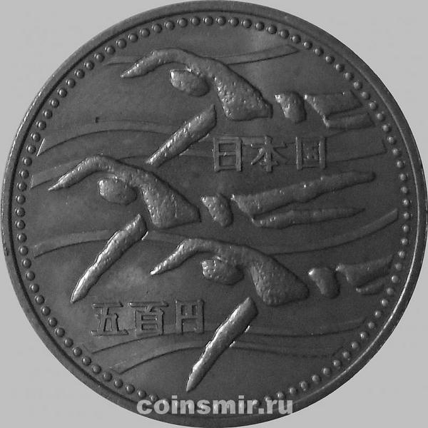 500 йен 1994 Япония. 12-е Азиатские игры. Плавание.