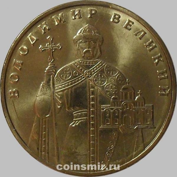 1 гривна 2010 Украина. Владимир Великий.