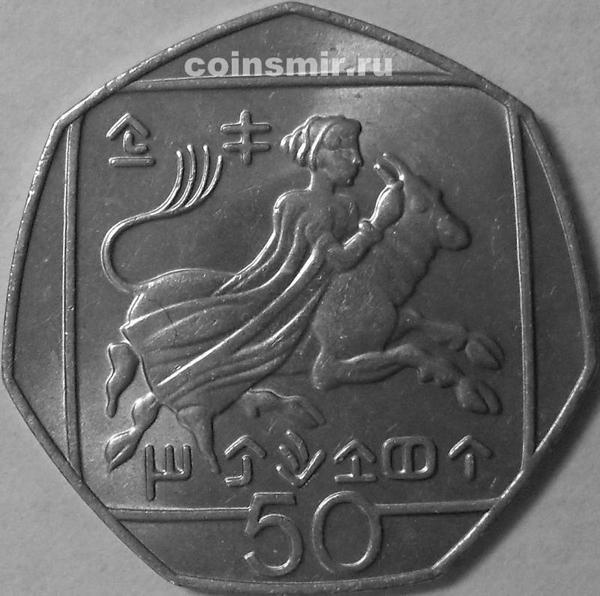 50 центов 2002 Кипр.