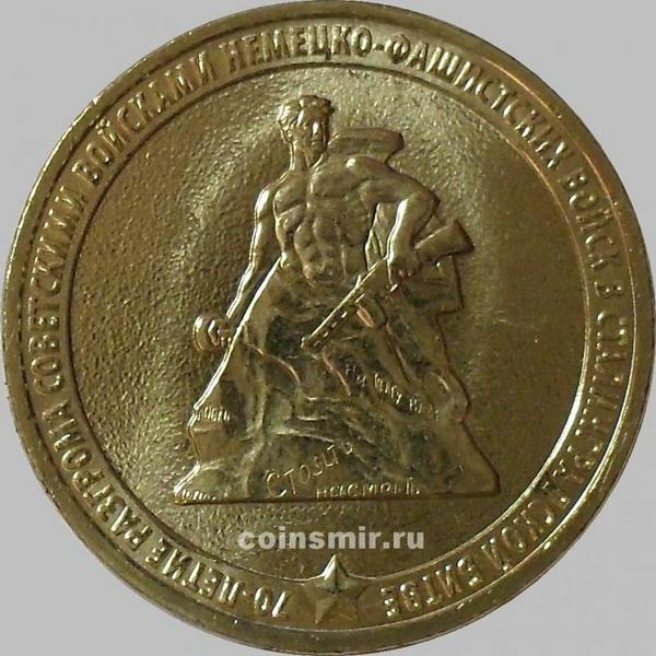 10 рублей 2013 СПМД Россия. Сталинградская битва.