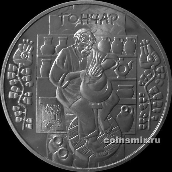 5 гривен 2010 Украина. Гончар.