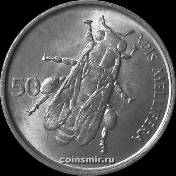 50 стотинов 1995 Словения. Пчела.