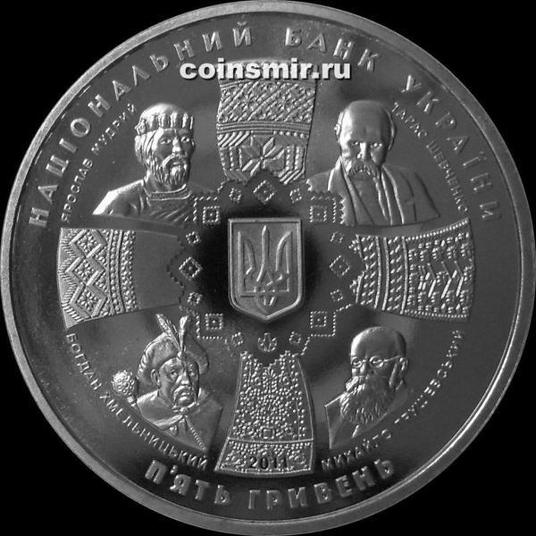 5 гривен 2011 Украина. 20 лет независимости.
