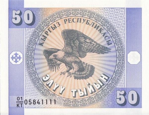 50 тыйын 1993 Киргизия.