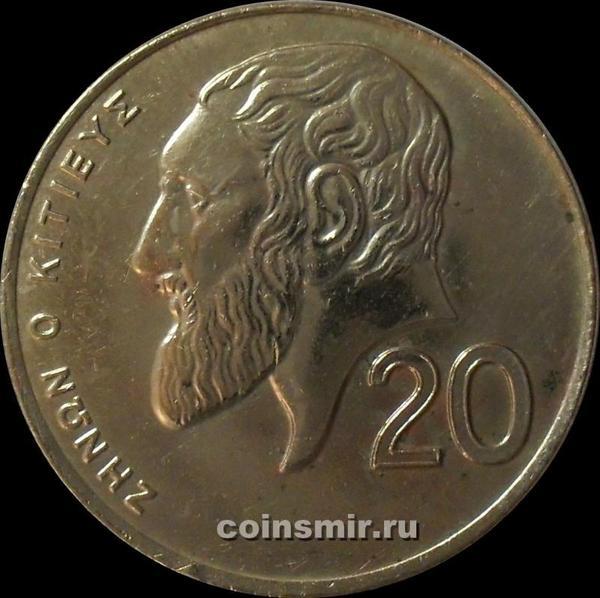 20 центов 1994 Кипр. Зенон Китийский.