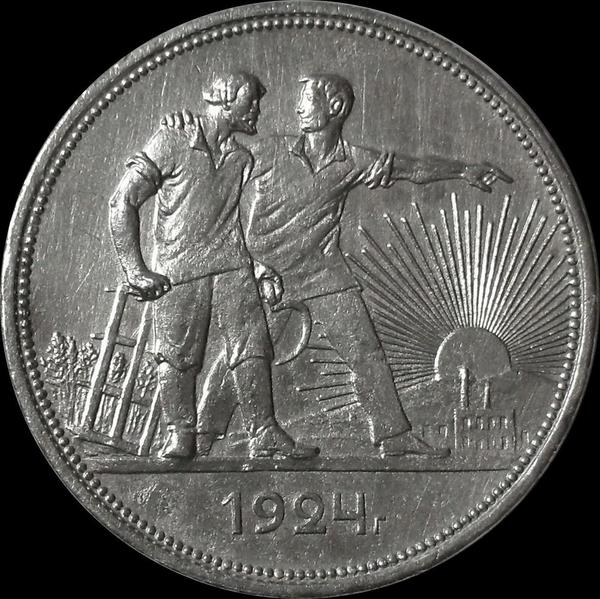 1 рубль 1924 ПЛ СССР.(2)