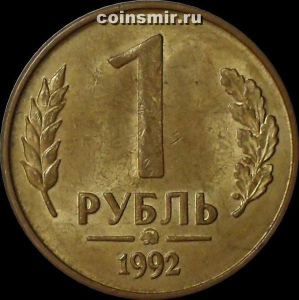 1 рубль 1992 ММД Россия.