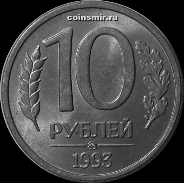 10 рублей 1993 ММД Россия. Магнит.