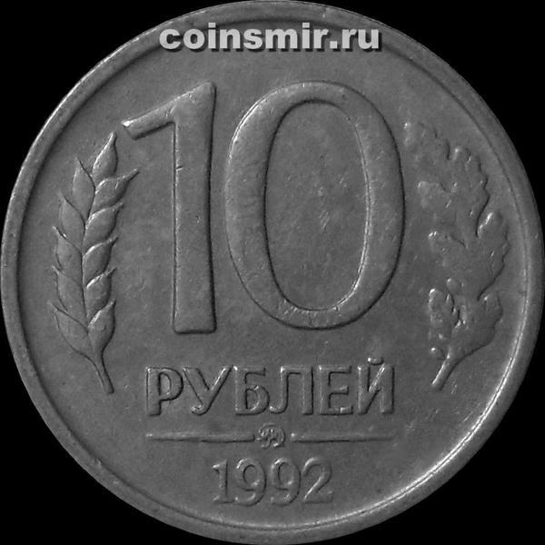 10 рублей 1992 ММД Россия. Немагнит.