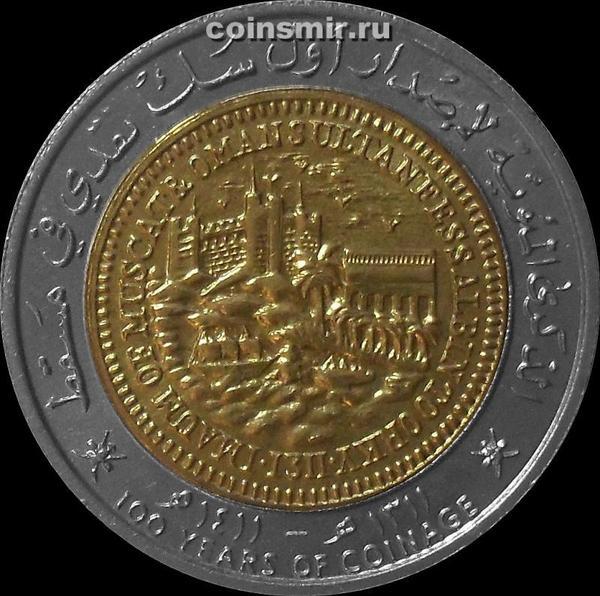 100 байз 1991 Оман. 100 лет чеканке монет.