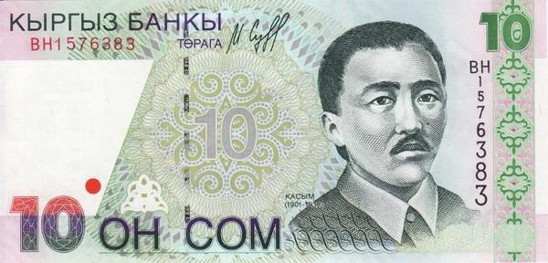 10 сом 1997 Киргизия.