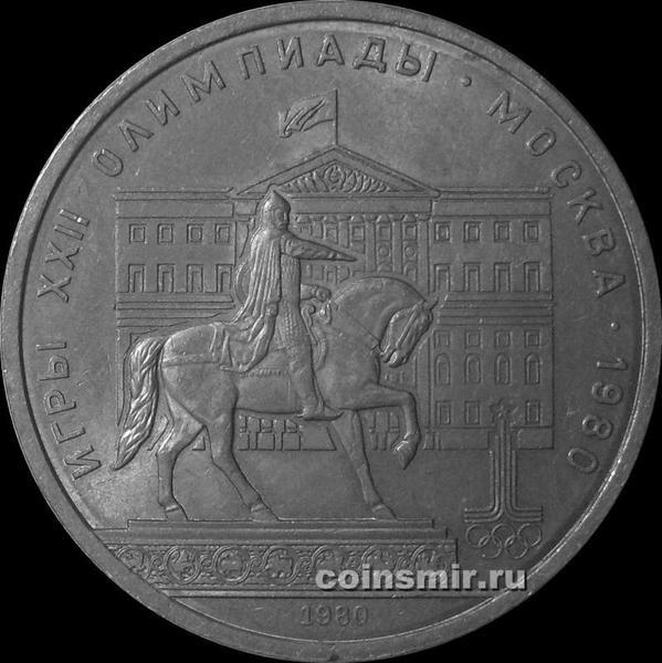 1 рубль 1980 СССР. Олимпиада 1980. Здание Моссовета.