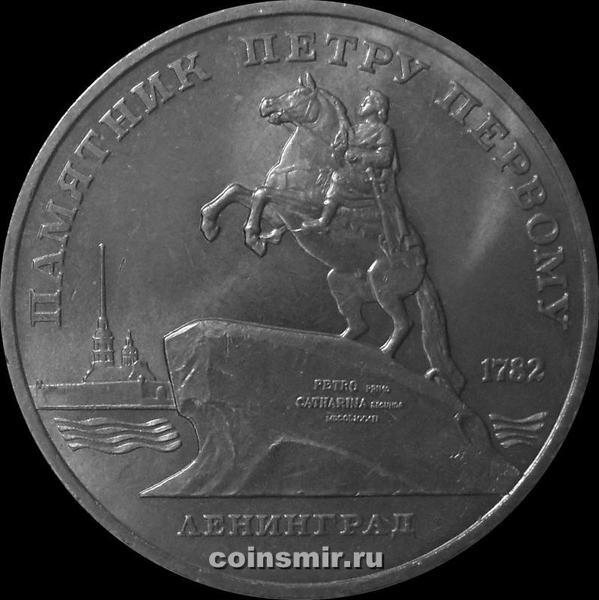 5 рублей 1988 СССР. Памятник Петру Первому в Ленинграде.