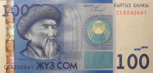 100 сом 2009 Киргизия. Портрет из микрошрифта.