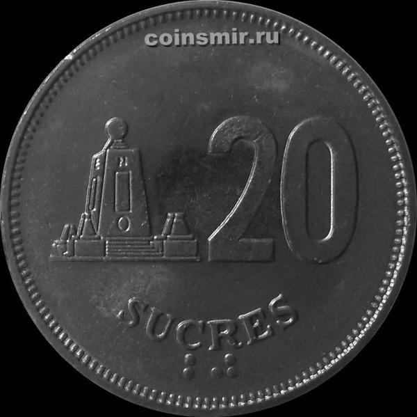 20 сукре 1991 Эквадор.