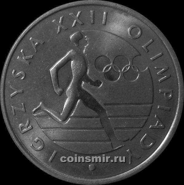 20 злотых 1980 Польша. Олимпиада в Москве 1980.