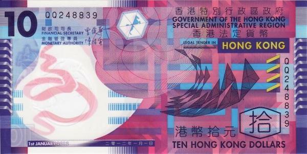 10 долларов 2012 Гонконг. (в наличии 2007 год)