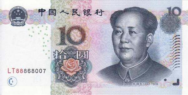 10 юаней 2005 Китай.