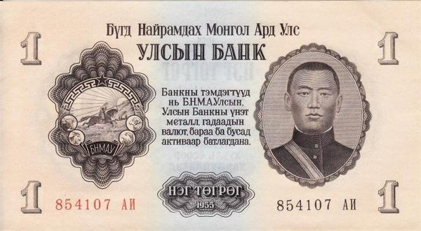 1 тугрик 1955 Монголия.