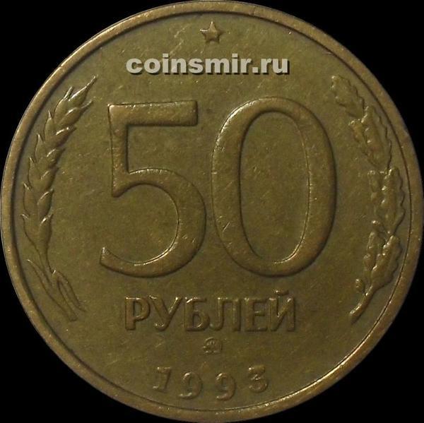 50 рублей 1993 ММД Россия. Немагнит.