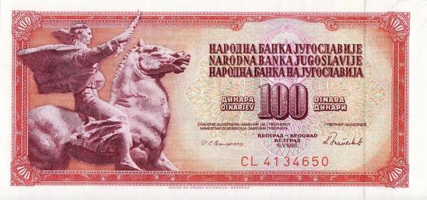 100 динар 1986 Югославия.