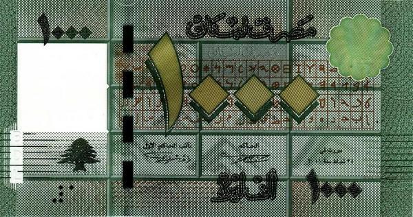 1000 ливров 2011-2012 Ливан.