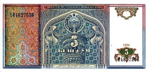 5 сумов 1994 Узбекистан.