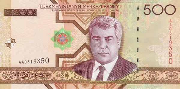 500 манат 2005 Туркменистан. АА