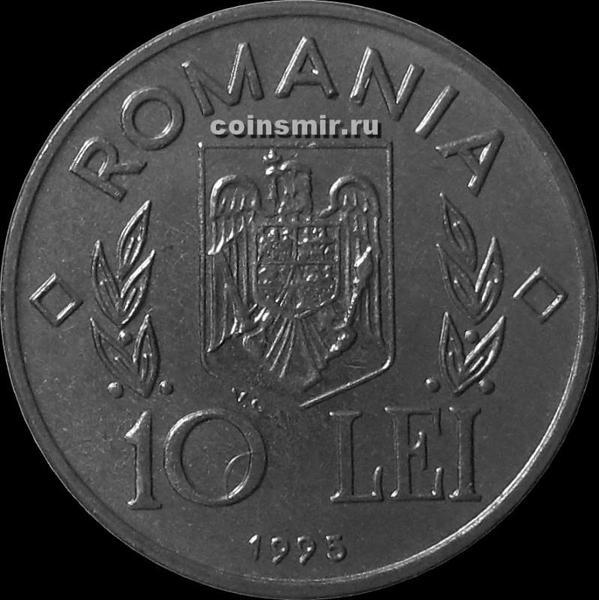 10 лей 1995 Румыния. ФАО. Без N в правом ромбе.