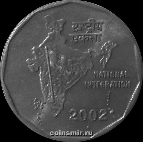2 рупии 2002 Индия. (в наличии 1997 год)