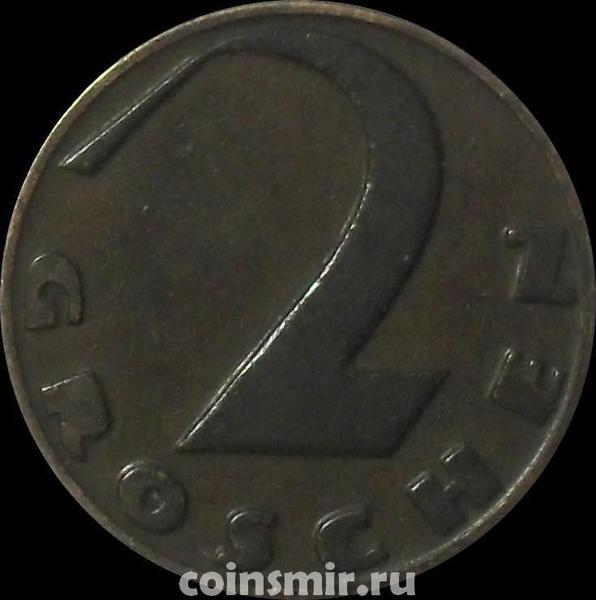 2 гроша 1929 Австрия.