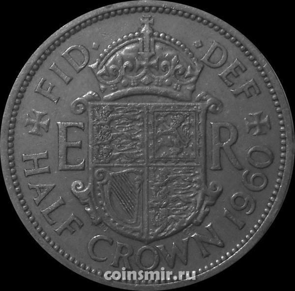 1/2 кроны 1960 Великобритания.