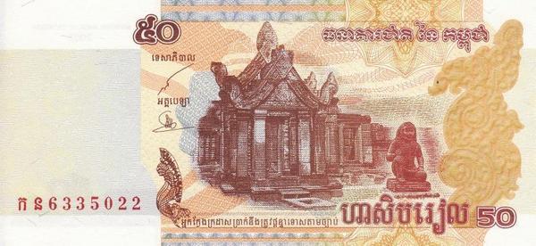 50 риелей 2002 Камбоджа.