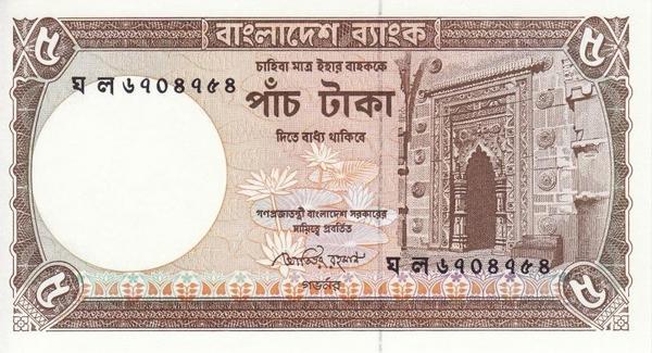 5 так 2009 Бангладеш.