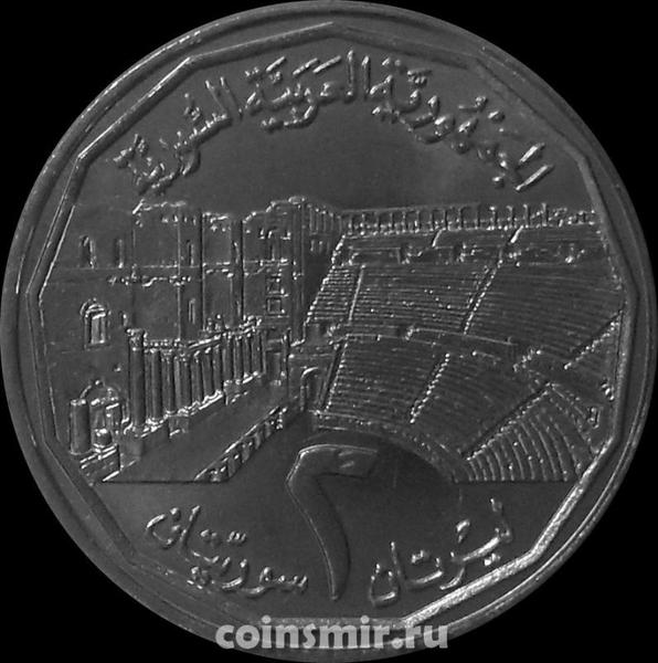 2 фунта 1996 Сирия.