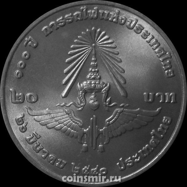 20 бат 1997 Таиланд. Столетие тайской железной дороги.