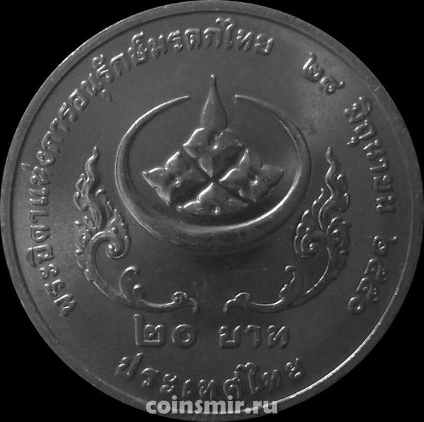 20 бат 2007  Таиланд. Сохранение тайского наследия.