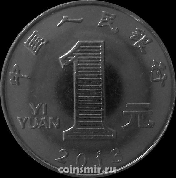 1 юань 2013 Китай. (в наличии 2012 год)