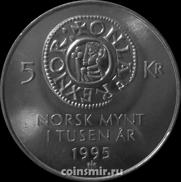 5 крон 1995 Норвегия. 1000 лет монетному делу.