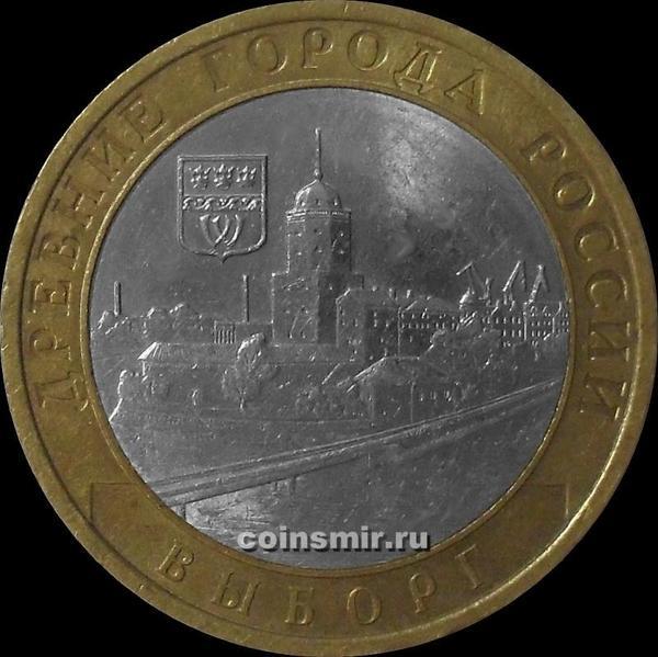 10 рублей 2009 СПМД Россия. Выборг.